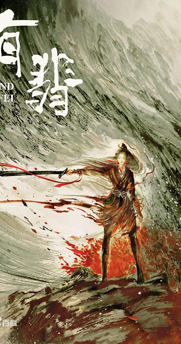 Legend of Fei TV Series (2020): นางโจร
