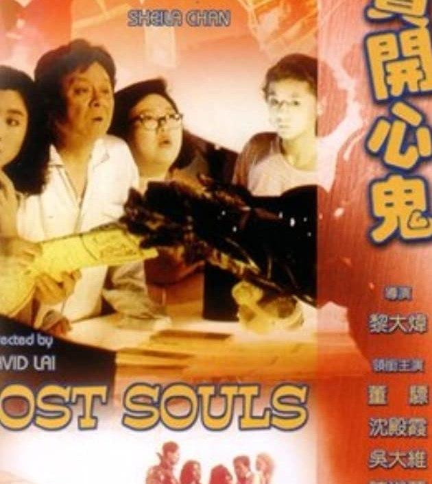 Lost Souls (1989): ฝันหวานจนวันตาย