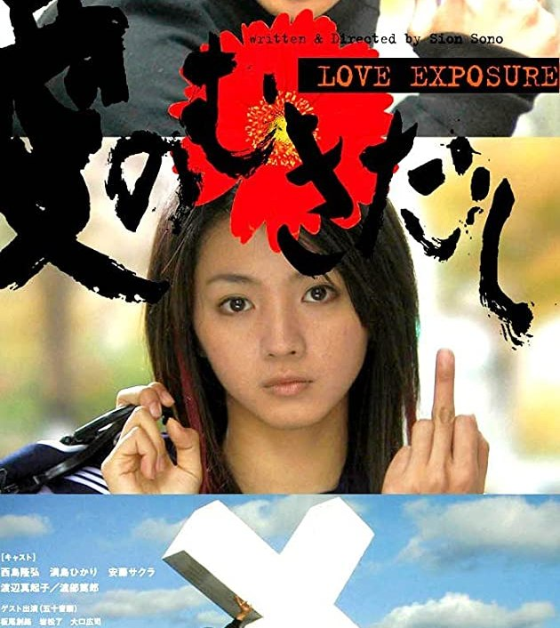 Love Exposure (2008) :ลิขิตรัก นักส่อง กกน.