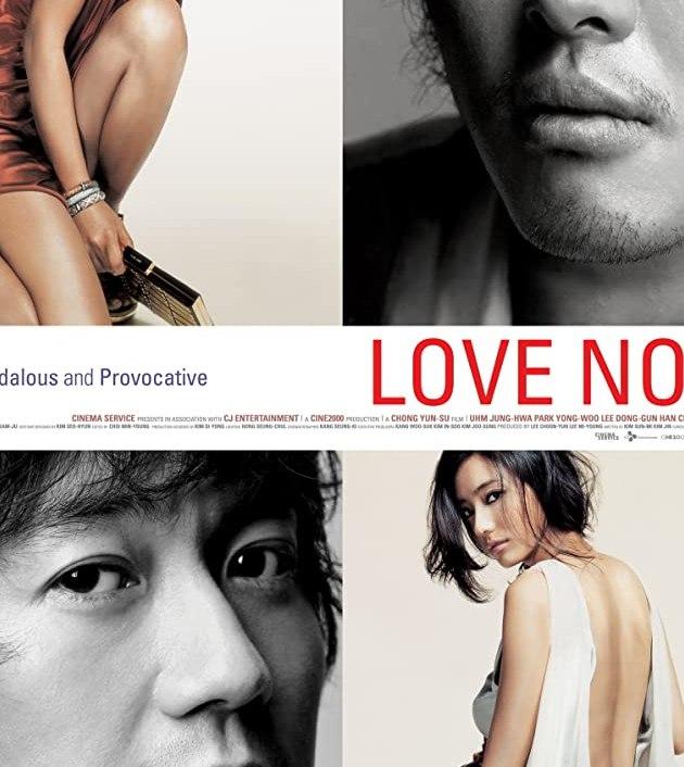 Love Now (2007): สลับรัก สลับร้อน