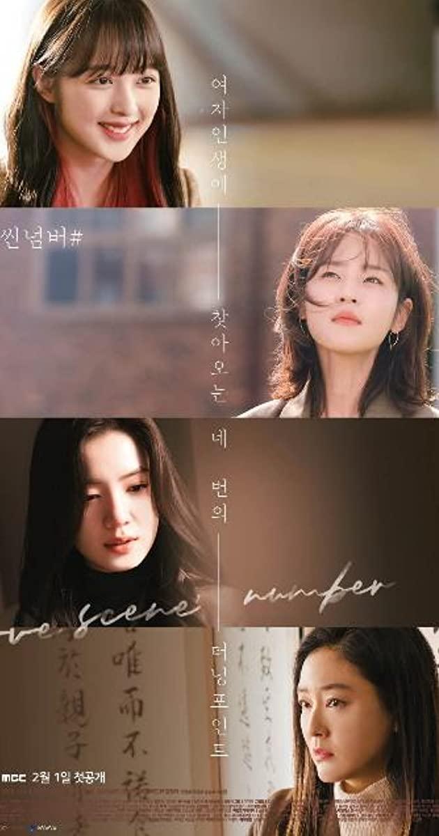 Love Scene Number TV Mini-Series (2021)