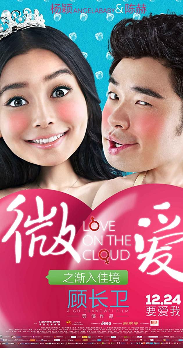 Love on the Cloud (2014): รสรักร้อยกลีบเมฆ