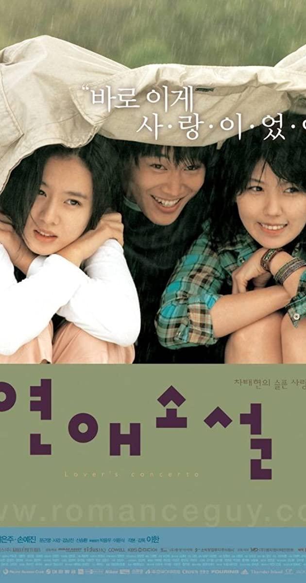 Lovers' Concerto (2002): รักบทใหม่ของนายเจี๋ยมเจี้ยม