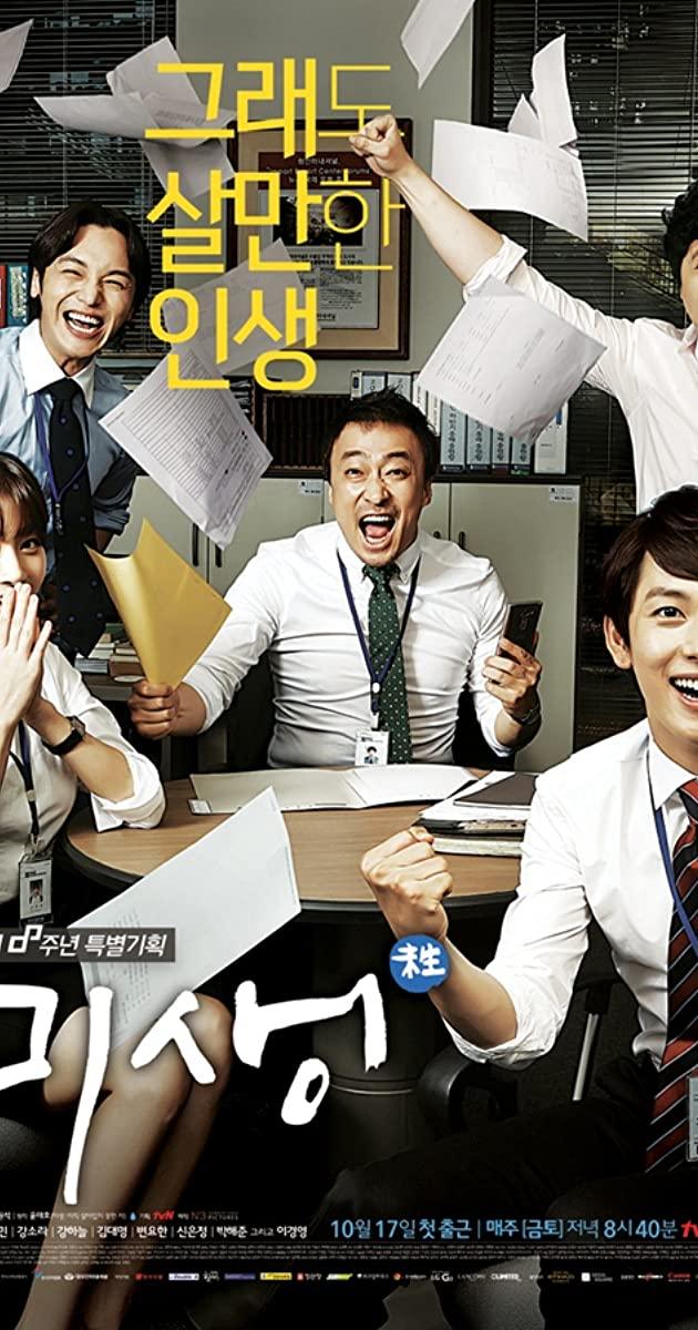 Misaeng TV Series (2014)
