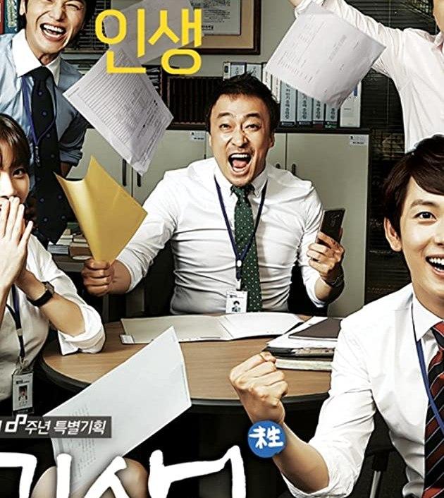 Misaeng TV Series (2014): หนุ่มออฟฟิศพิชิตฝัน