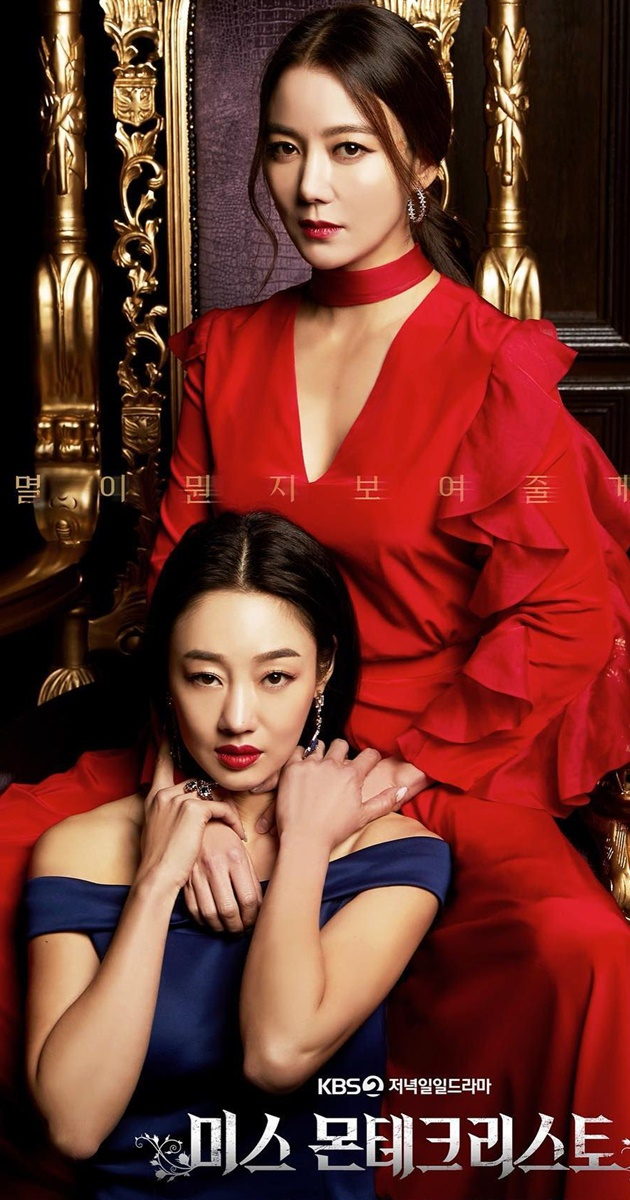 Miss Monte-Cristo TV Series (2021)