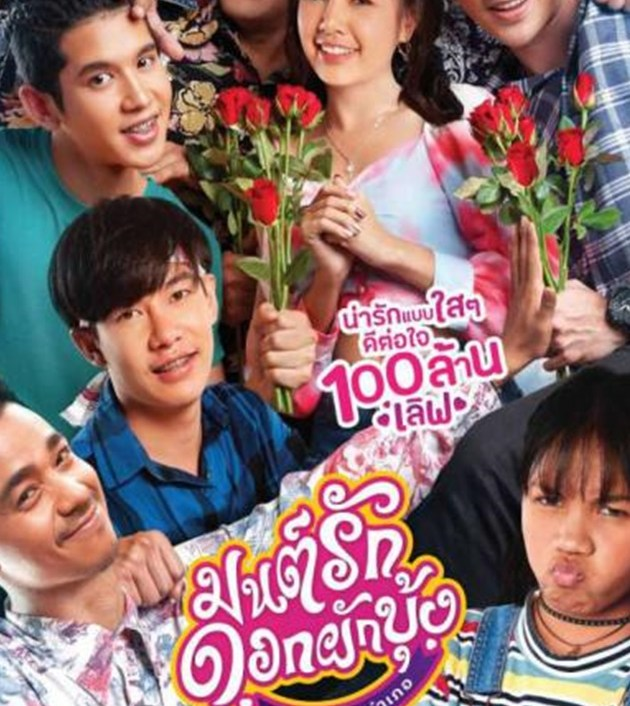 Mon Ruk Dok Pak Bung (2021): มนต์รักดอกผักบุ้ง เลิกคุยทั้งอำเภอ