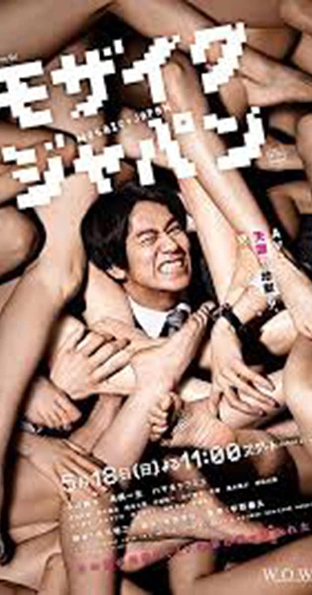 Mosaic Japan TV Mini-Series (2014)
