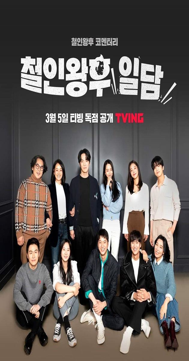 Mr. Queen Commentary TV Mini-Series (2021)