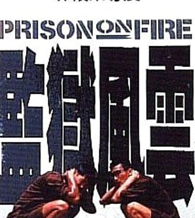 Prison on Fire (1987): เดือด 2 เดือด