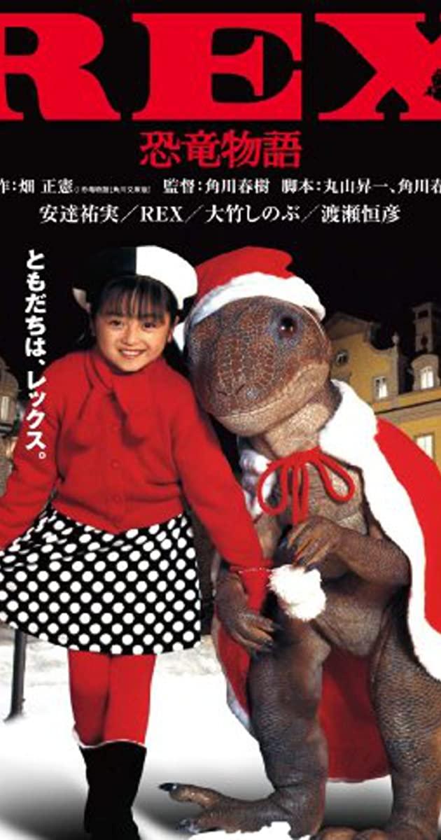 Rex kyoryu monogatari (1993)