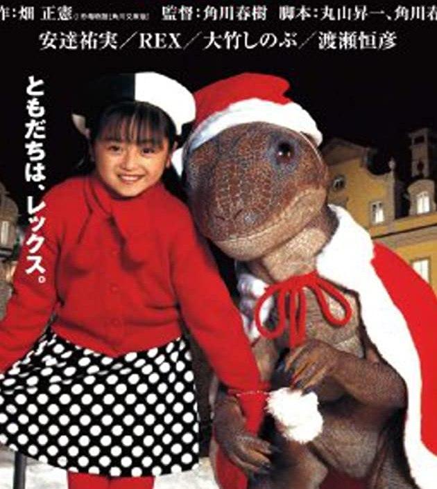 Rex: kyoryu monogatari (1993): เร็กซ์ ไดโนเสาร์เพื่อนรัก