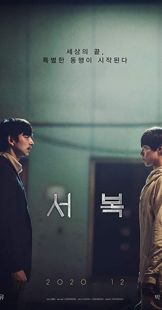Seobok (2021): ซอ บก มนุษย์อมตะ