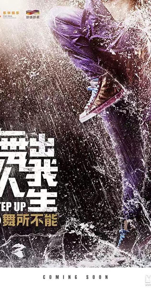 Step Up China 2019