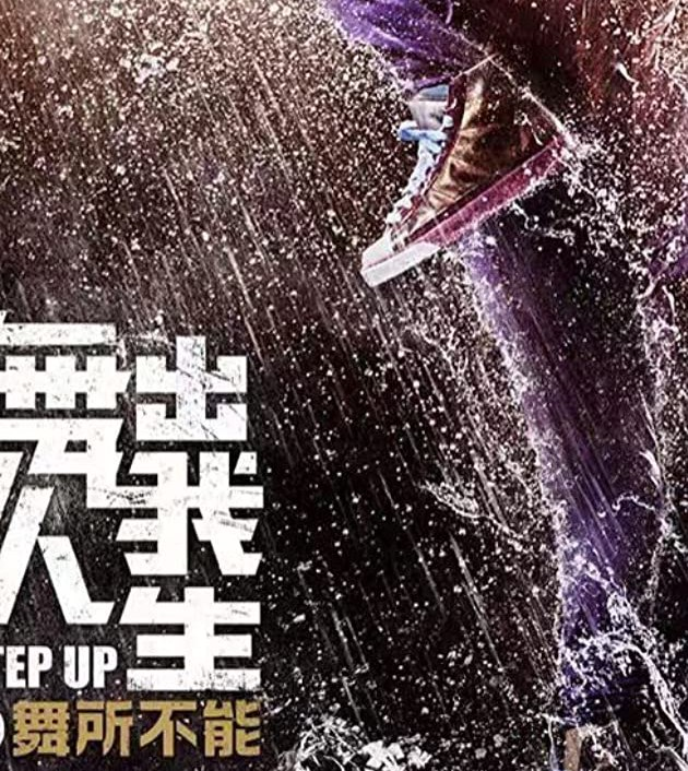 Step Up China (2019): สเต็บโดนใจ หัวใจโดนเธอ 6