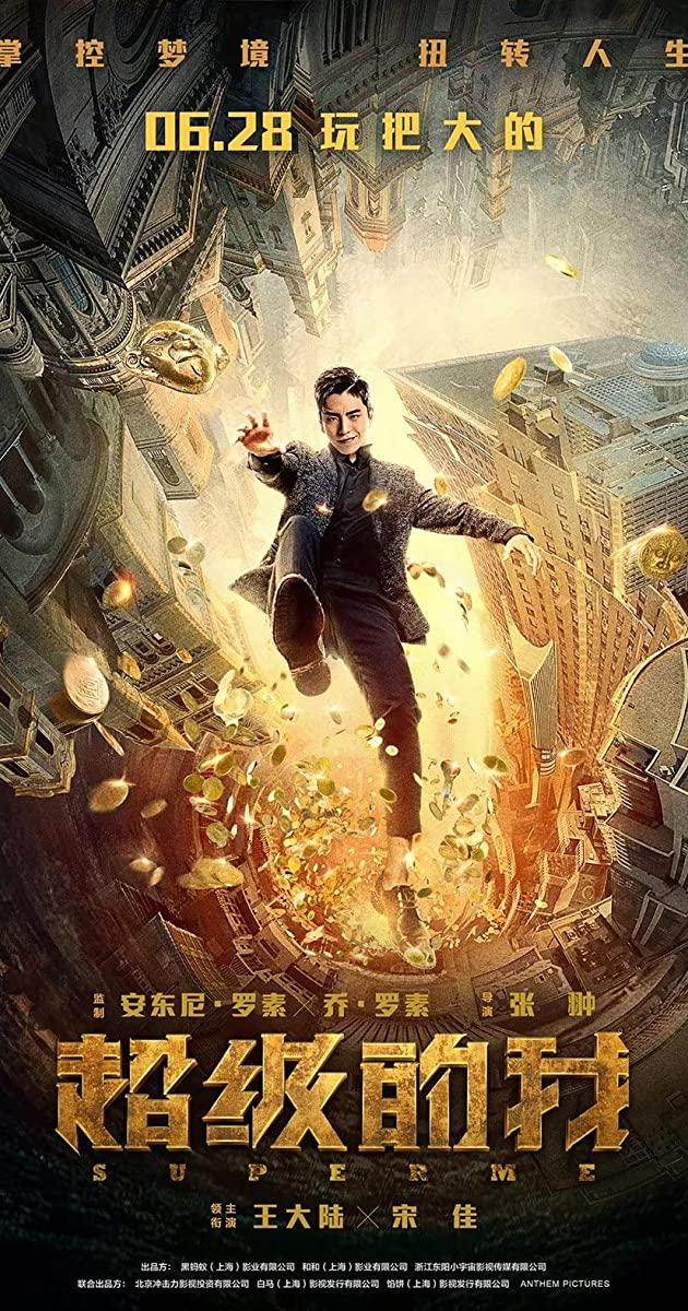 Super Me (2019): ยอดมนุษย์สุดโต่ง