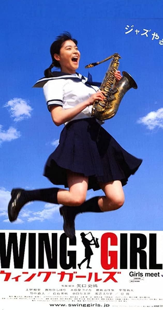 Swing Girls (2004) :สาวสวิงกลิ้งยกแก๊งค์