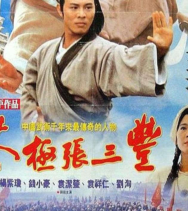 Tai-Chi Master (1993) : มังกรไท้เก๊ก คนไม่ยอมคน