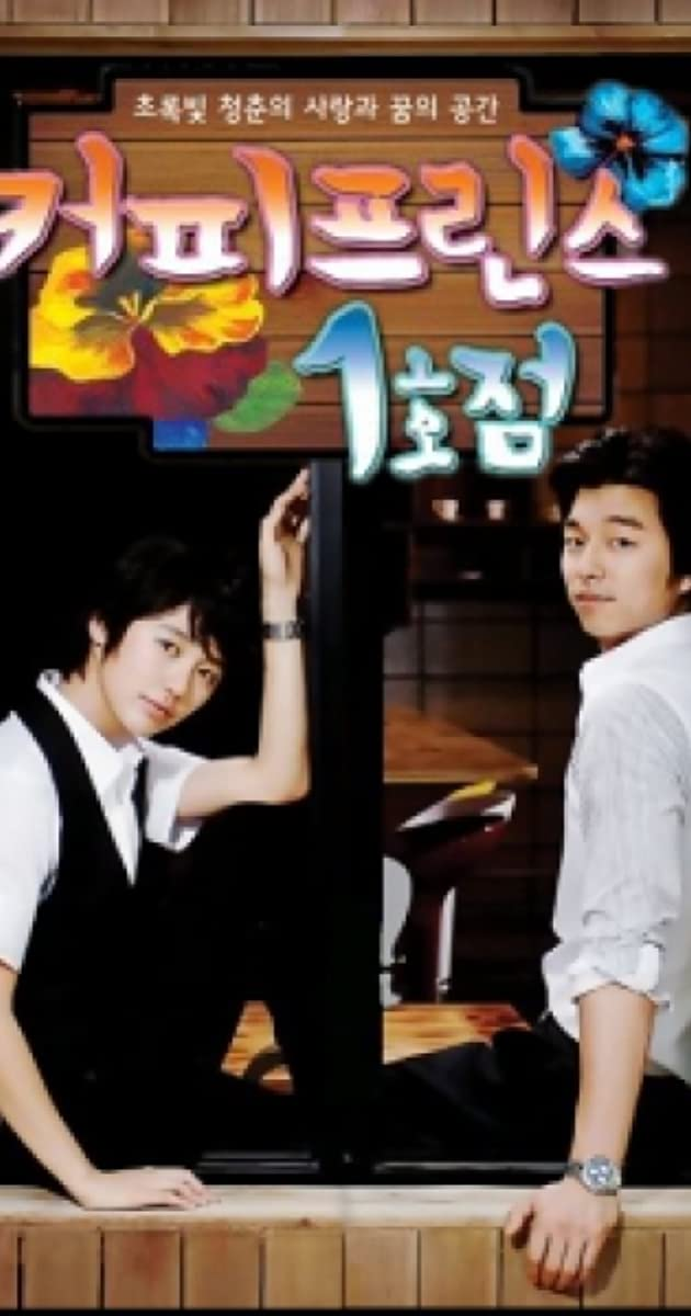 The 1st Shop of Coffee Prince TV Series (2007)