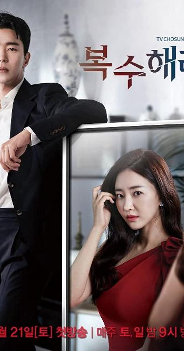 The Goddess of Revenge TV Series (2020)