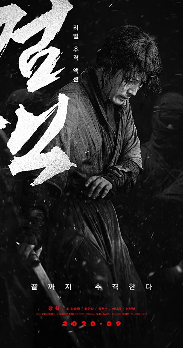 The Swordsman (2020): จอมดาบคืนยุทธ จงคืนลูกข้ามา