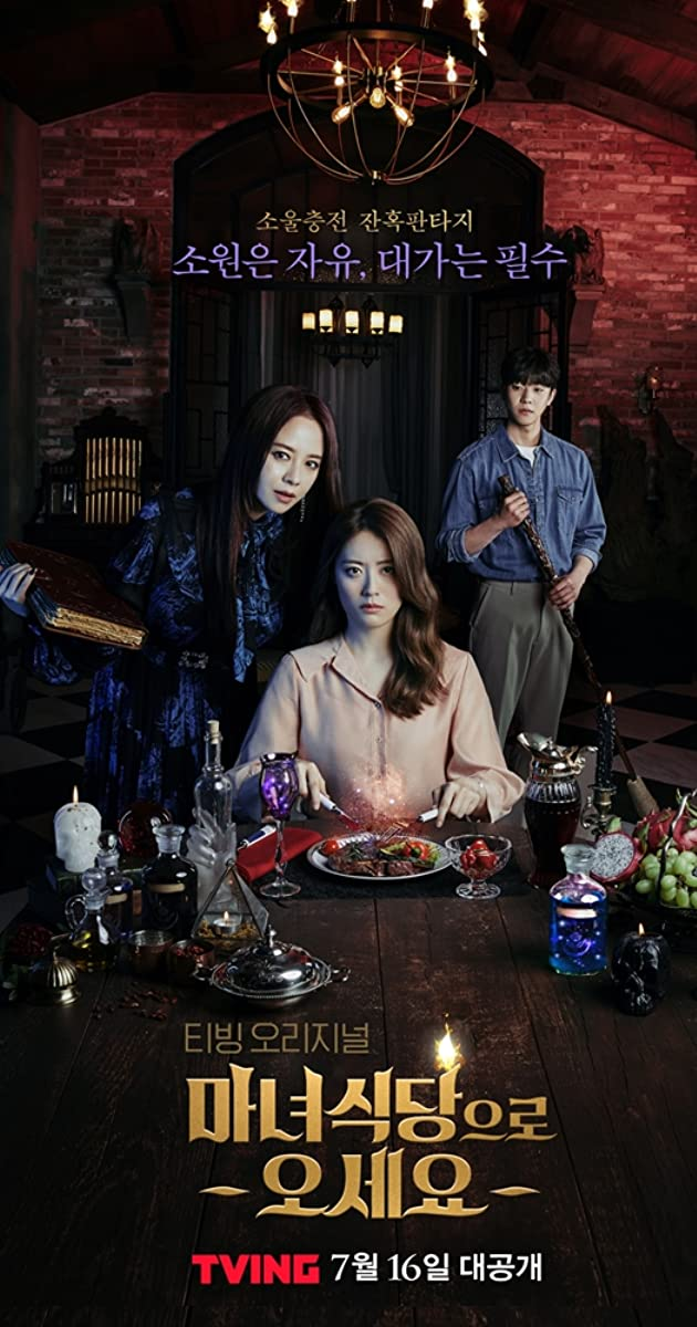 The Witch's Diner TV Mini Series (2021): ร้านอาหารของแม่มด