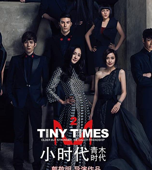 Tiny Times 2.0 (2013): เส้นทางฝันสี่ดรุณ 2