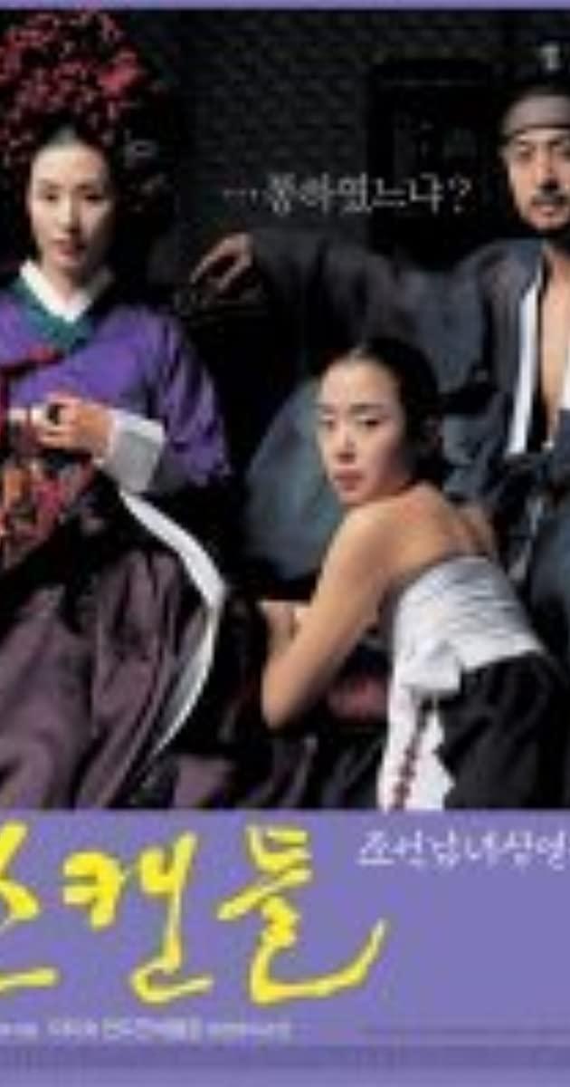 Untold Scandal (2003): กลกามหลังราชวงศ์