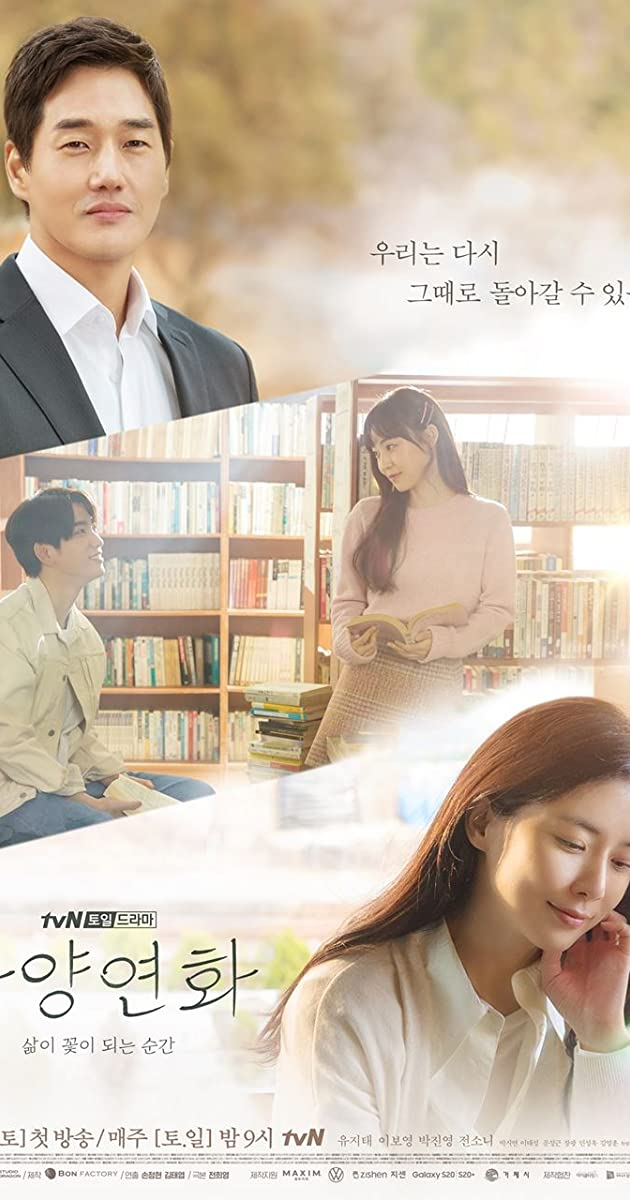 When My Love Blooms TV Series (2020): เมื่อรักผลิบาน