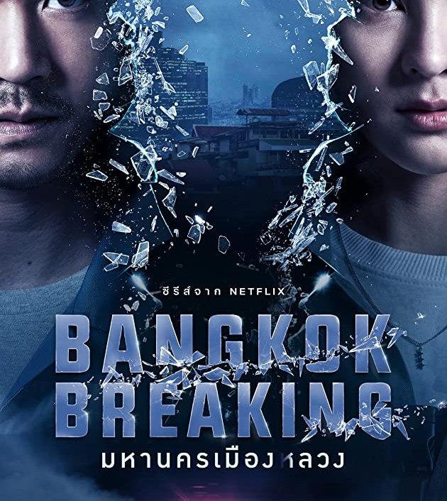 Bangkok Breaking TV Series (2021): มหานครเมืองลวง