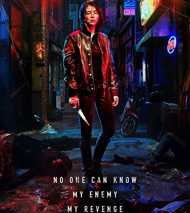 My Name TV Series (2021)