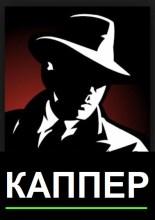 Как выбрать Каппера? Прогнозы капперов