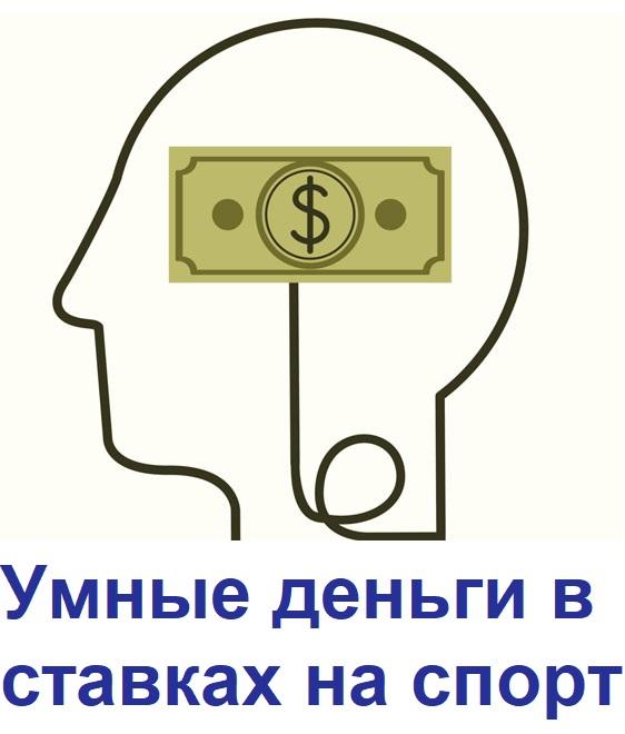 Умные деньги в ставках. Смарт-игроки