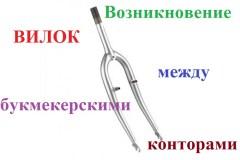 Почему возникают вилки между БК?