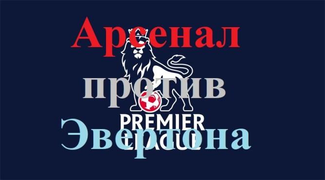 Арсенал – Эвертон 23.09.18. Прогноз и ставки на матч
