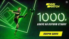 Париматч бонус 1000, 2500 и 5000 руб. Актуальные предложения
