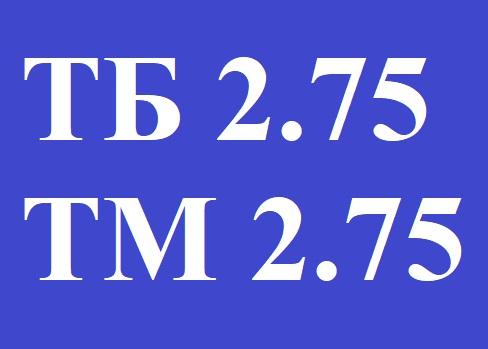 Тотал 2.75. Что значит ставка ТБ 2.25 и ТБ 2.25?