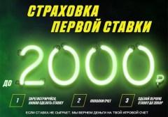 Страховка 2000 руб. Париматч. Ставка без риска