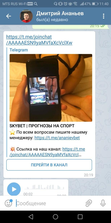 Жалоба на «каппера» SKYBET (Дмитрий Ананьев)