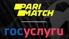 Быстрая идентификация в Париматч. Упрощенная процедура