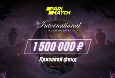 Ставьте на Dota 2 в Париматч. THE INTERNATIONAL 2019