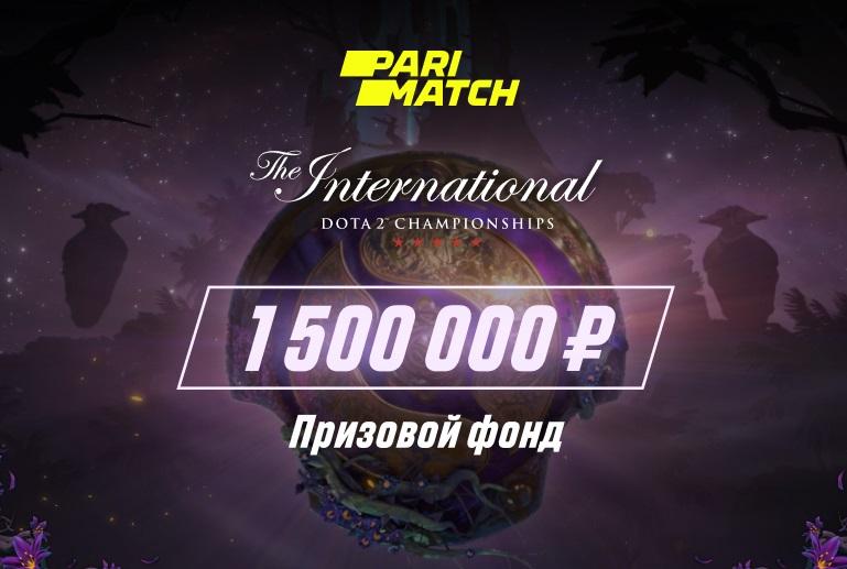 Ставьте на Dota 2 в Париматч. THE INTERNATIONAL 2019. Рекордные выигрыши клиентов Париматч. Киберспорт