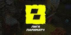 Новая Киберспортивная Лига по Дота 2 от Париматч