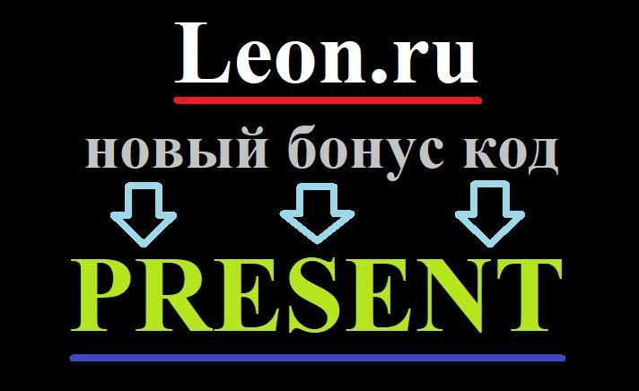 Новый бонус код Леон.ру – PRESENT
