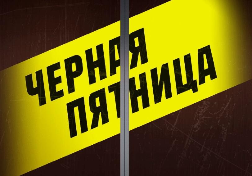 Черная пятница в БК Париматч. 5 выигрышных ставок и 5000 рублей твои