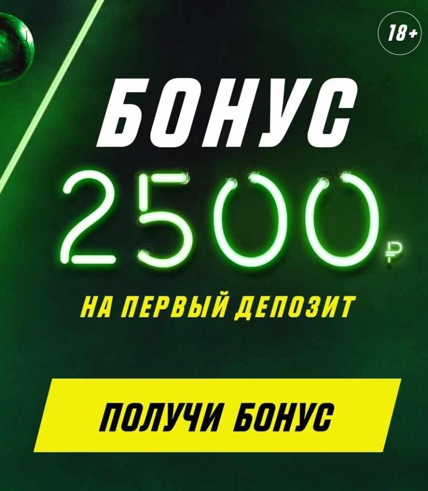 Париматч бонус 2500 руб грн