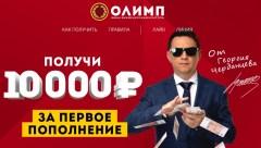 БК Олимп 10000 руб. бонус. Условия отыгрыша