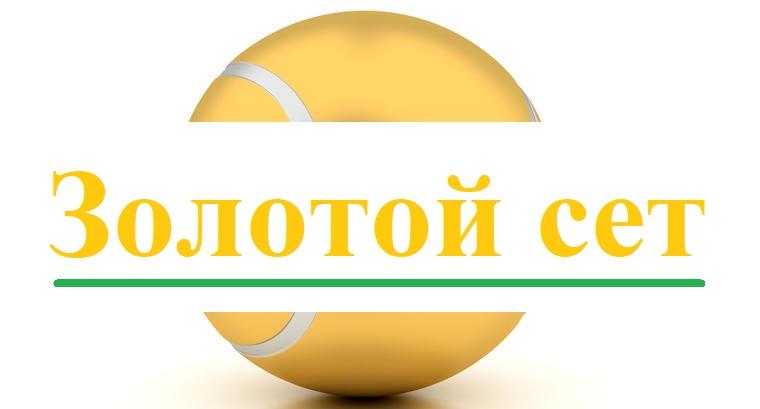 Золотой сет в теннисе. Что значит?