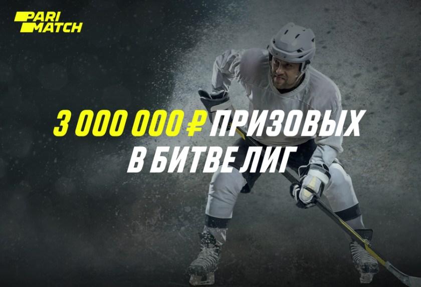 Акция для ставок на хоккей в марте 2020