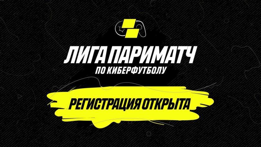 Киберфутбол. Турнир от Париматч